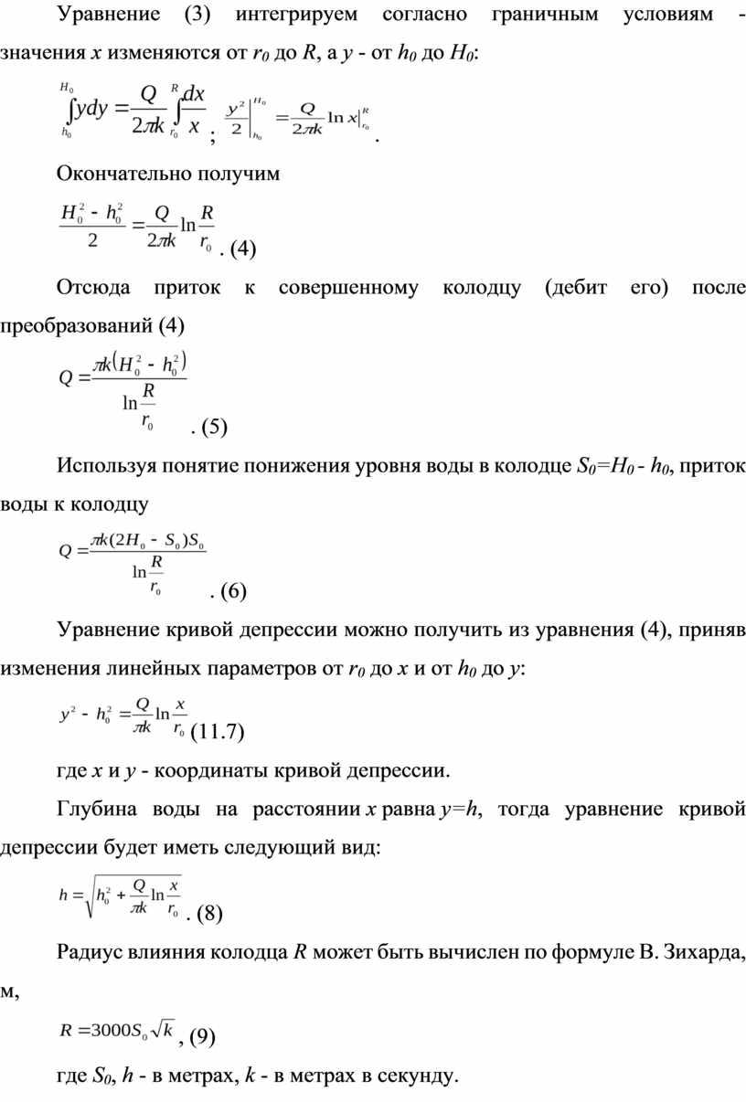 Уравнение (3) интегрируем согласно граничным условиям - значения х изменяются от r 0 до