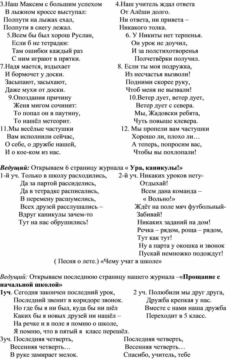 Наш Максим с большим успехом 4