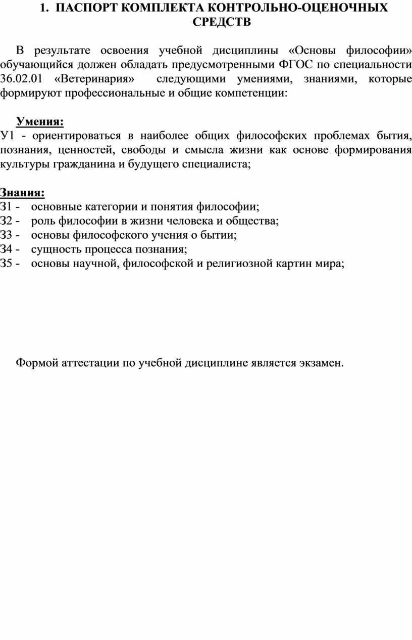 ПАСПОРТ КОМПЛЕКТА КОНТРОЛЬНО-ОЦЕНОЧНЫХ