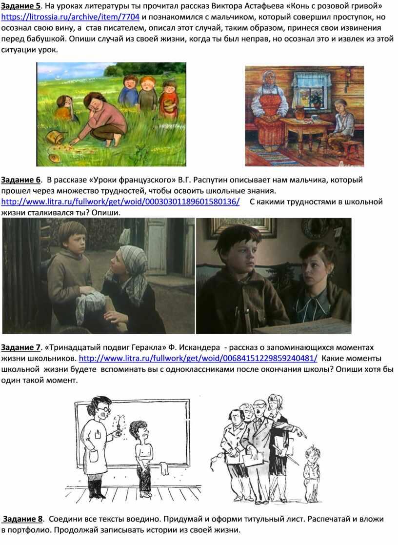 Задание 5 . На уроках литературы ты прочитал рассказ