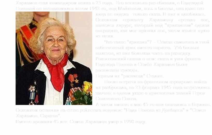 Харламов стал командиром полка в 23 года
