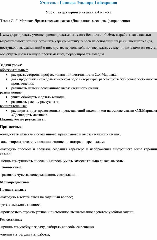 Учитель : Ганиева Эльвира Гайсаровна