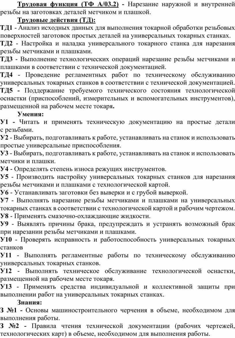 Трудовая функция (ТФ А/03.2) -