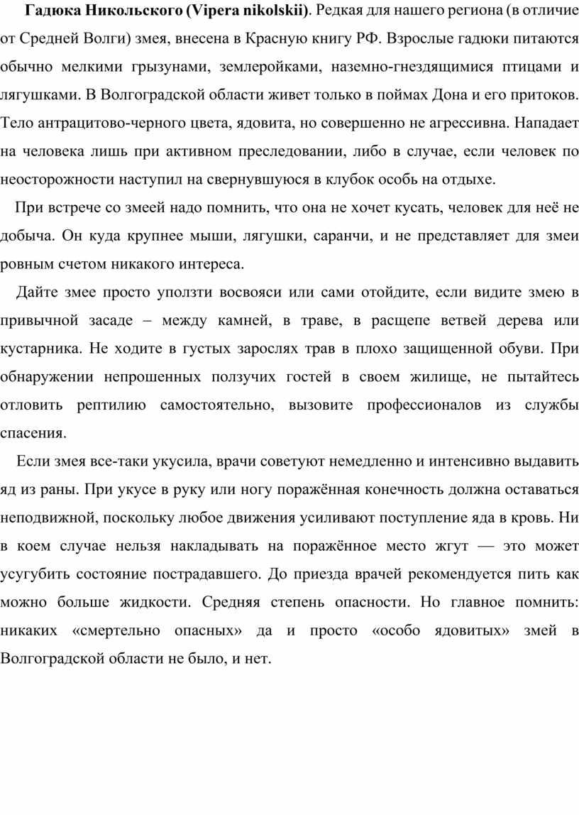 Гадюка Никольского (Vipera nikolskii)