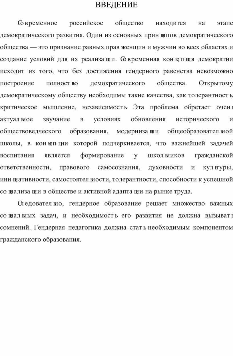 ВВЕДЕНИЕ Современное российское общество находится на этапе демократического развития