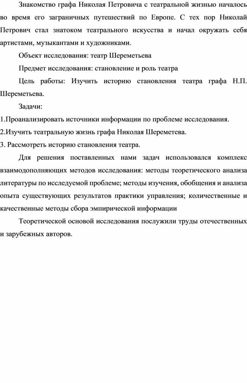 Знакомство графа Николая Петровича с театральной жизнью началось во время его заграничных путешествий по