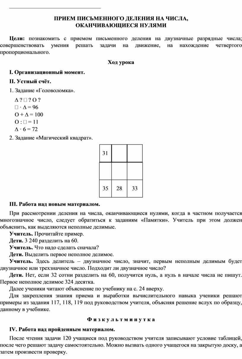 Прием письменного деления на числа, оканчивающиеся нулями
