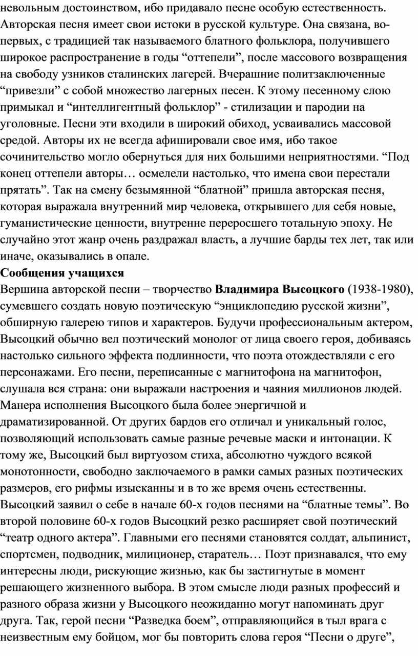 Авторская песня имеет свои истоки в русской культуре