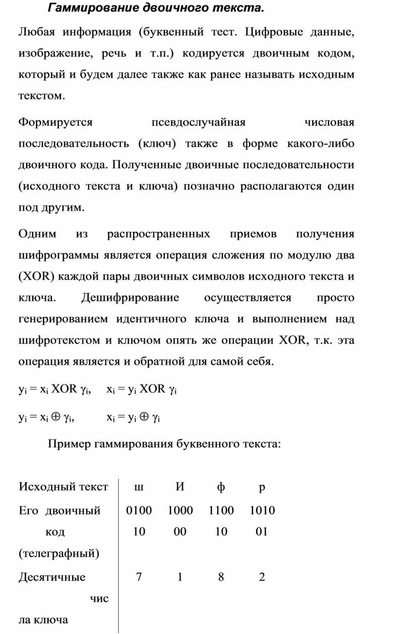 Гаммирование двоичного текста