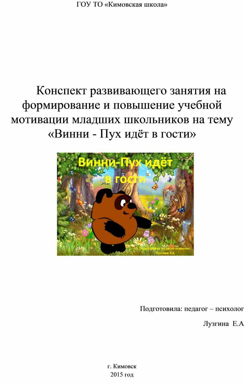 ГОУ ТО «Кимовская школа»