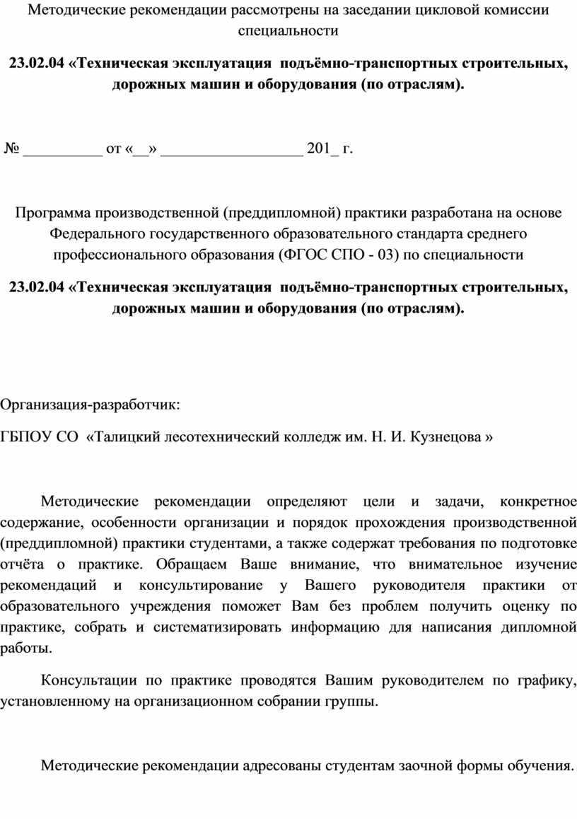 Методические рекомендации рассмотрены на заседании цикловой комиссии специальности 23