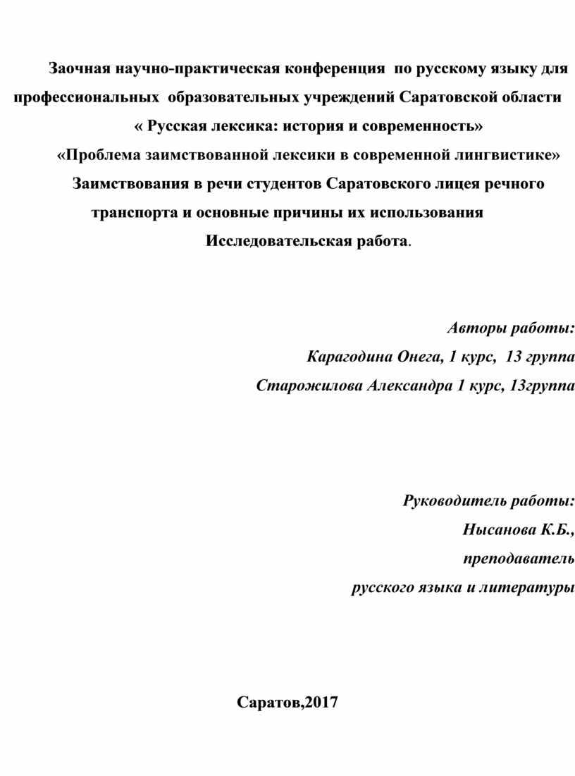 Заочная научно-практическая конференция по русскому языку для профессиональных образовательных учреждений