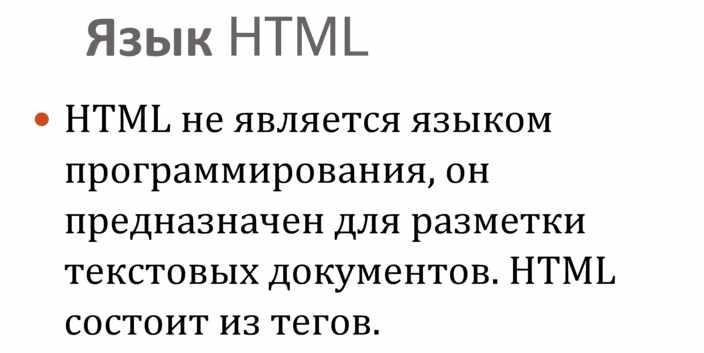 """Презентация """"Основные теги HTML"""", информатика 9 класс"""