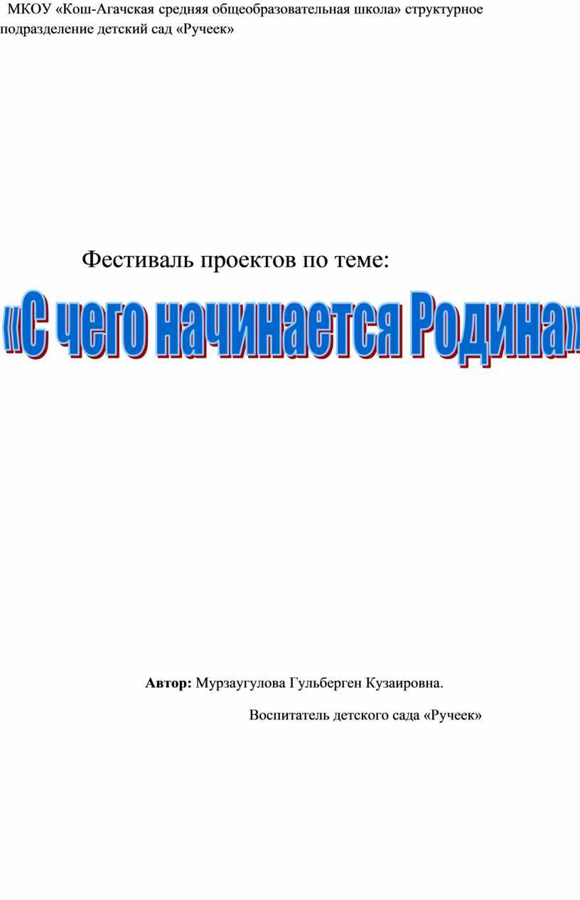 МКОУ «Кош-Агачская средняя общеобразовательная школа» структурное подразделение детский сад «Ручеек»