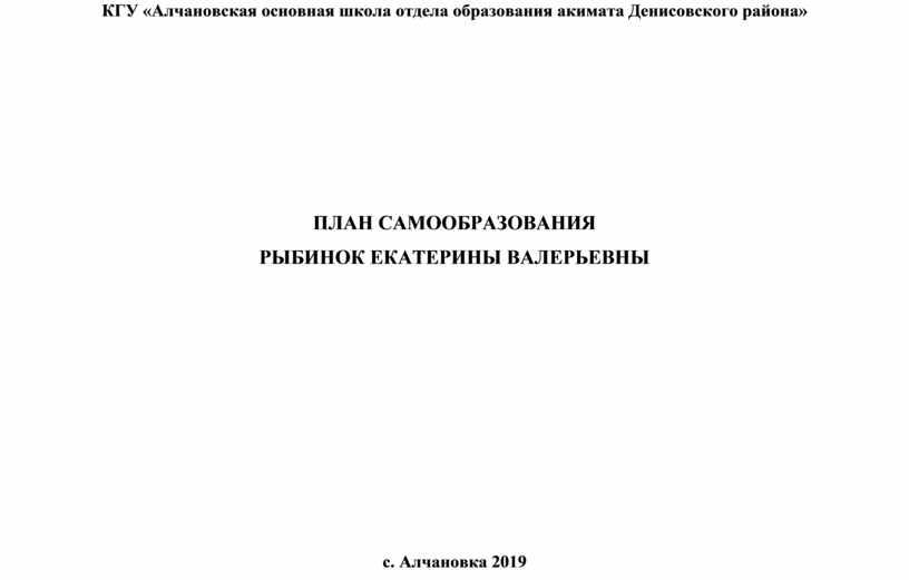 КГУ «Алчановская основная школа отдела образования акимата