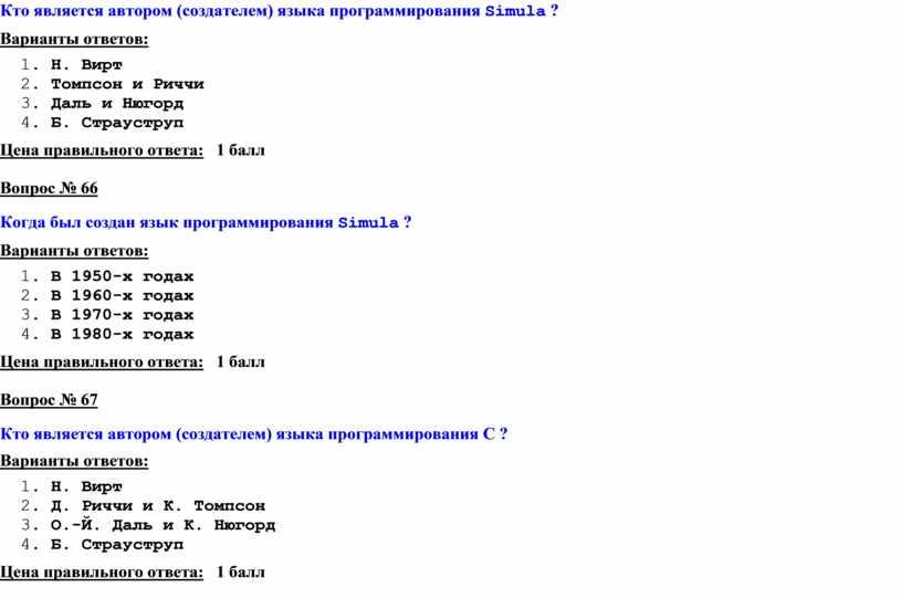 Кто является автором (создателем) языка программирования