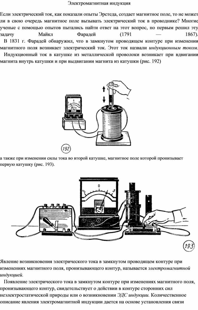 Электромагнитная индукция Если электрический ток, как показали опыты