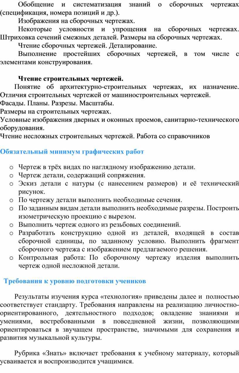 Обобщение и систематизация знаний о сборочных чертежах (спецификация, номера позиций и др
