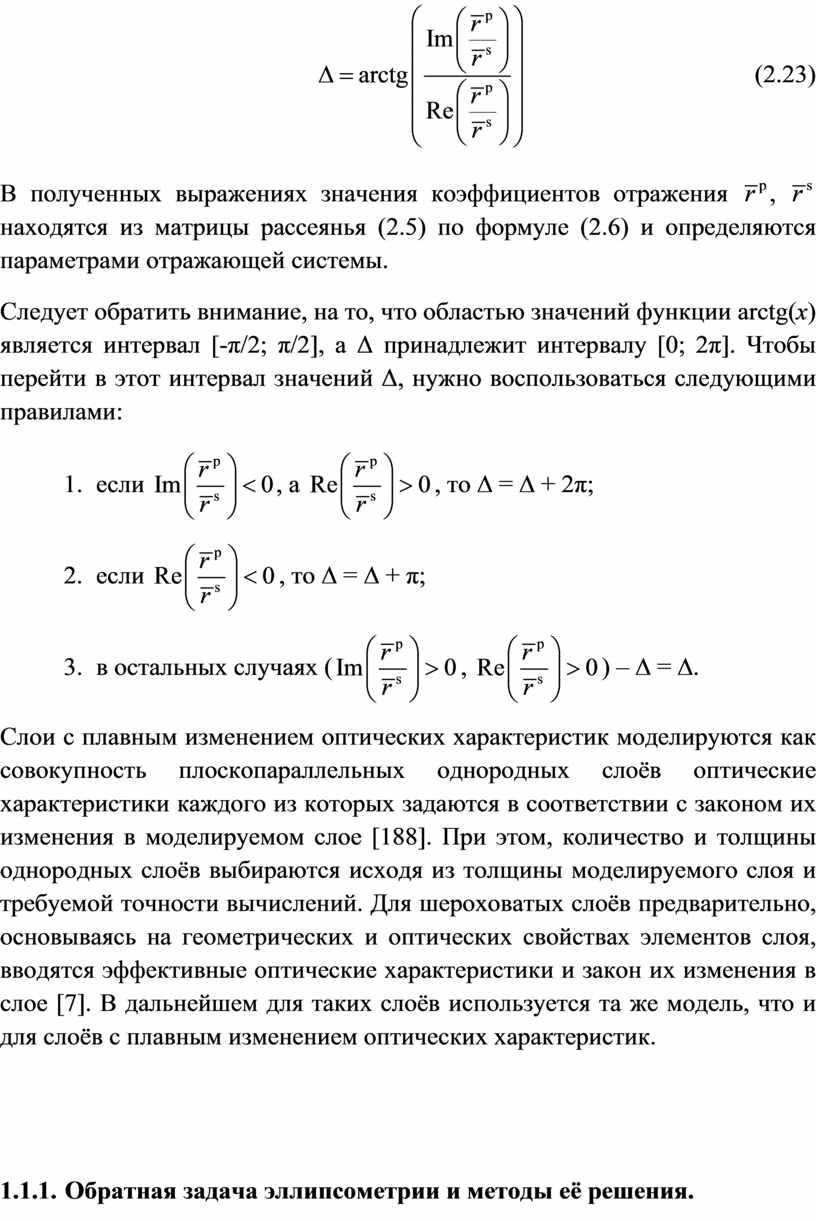 В полученных выражениях значения коэффициентов отражения , находятся из матрицы рассеянья (2