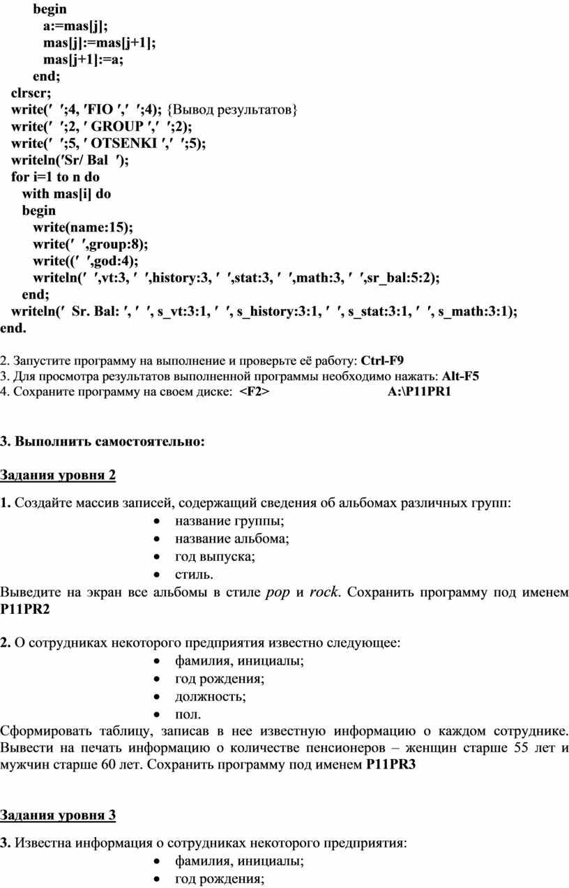 FIO ′,′ ′;4); { Вывод результатов } write(′ ′;2, ′