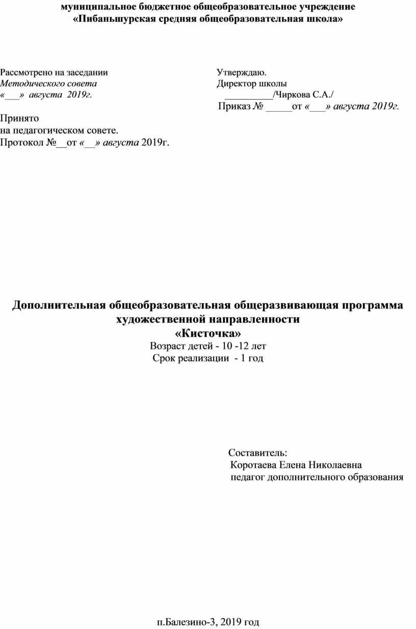 Пибаньшурская средняя общеобразовательная школа»