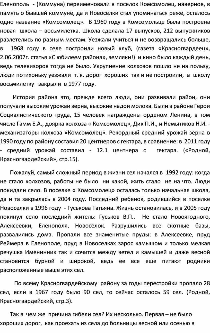Еленополь - (Коммуна) переименовали в поселок