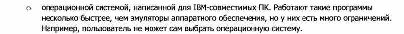 IBM-совместимых ПК. Работают такие программы несколько быстрее, чем эмуляторы аппаратного обеспечения, но у них есть много ограничений