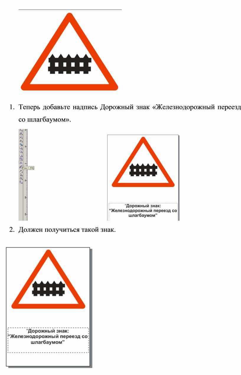 Теперь добавьте надпись Дорожный знак «Железнодорожный переезд со шлагбаумом»