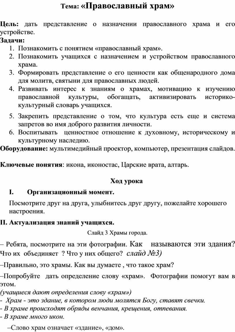 Тема: «Православный храм»