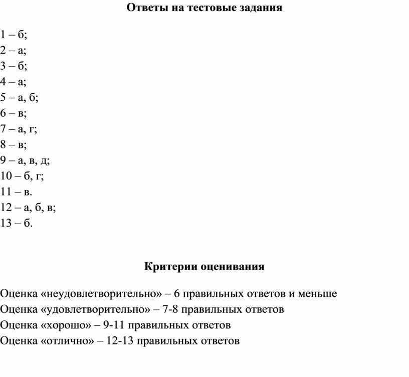 Ответы на тестовые задания 1 – б; 2 – а; 3 – б; 4 – а; 5 – а, б; 6 – в; 7 –…