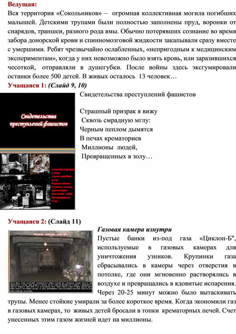 Ведущая: Вся территория «Сокольников» – огромная коллективная могила погибших малышей