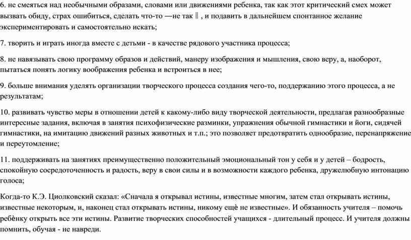 Когда-то К.Э. Циолковский сказал: «Сначала я открывал истины, известные многим, затем стал открывать истины, известные некоторым, и, наконец стал открывать истины, никому ещ ѐ не…