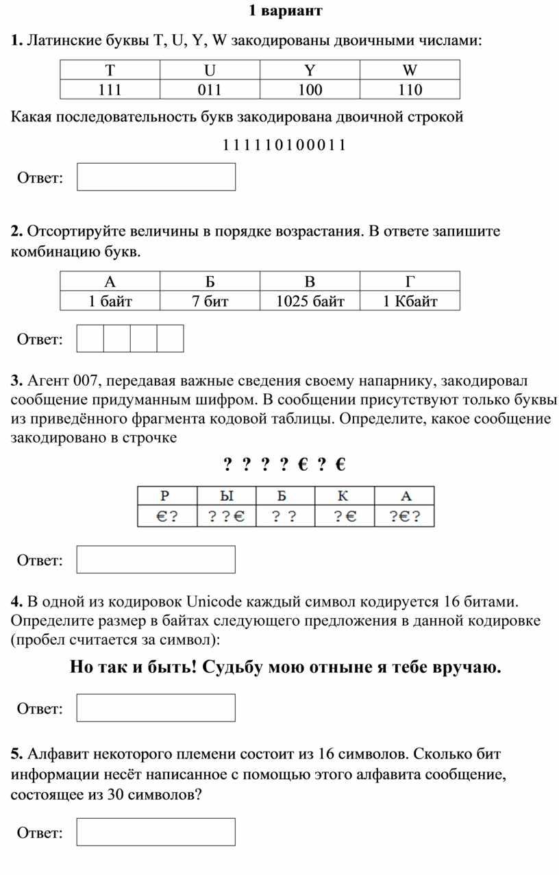 Латинские буквы T, U, Y, W закодированы двоичными числами:
