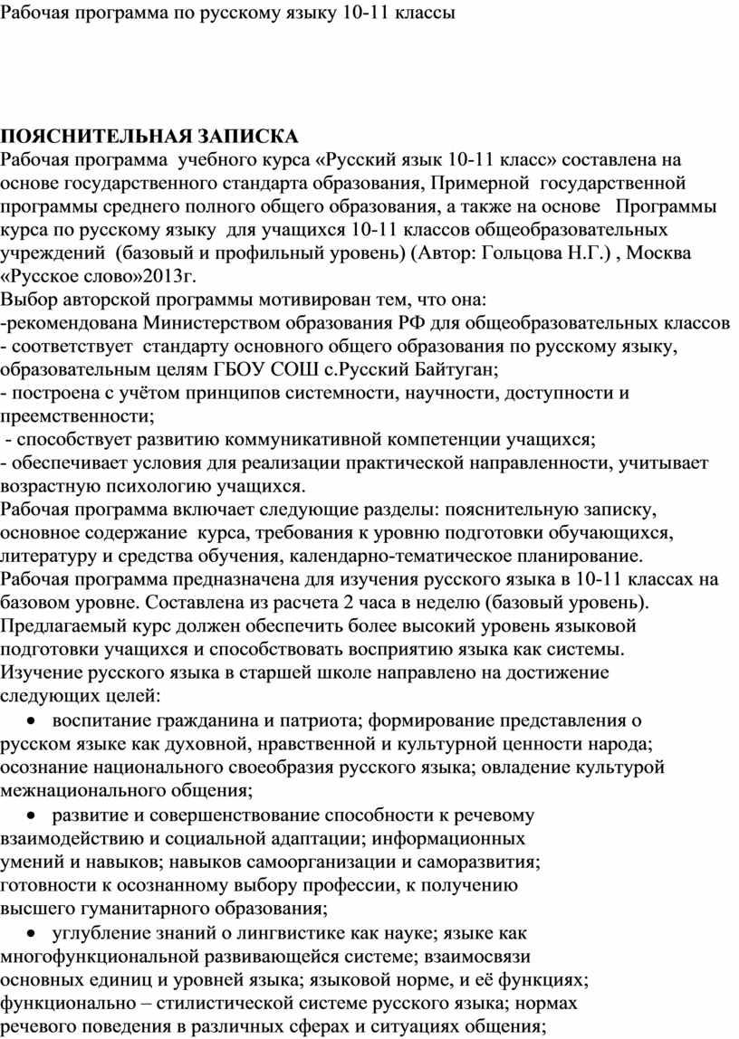 Рабочая программа по русскому языку 10-11 классы
