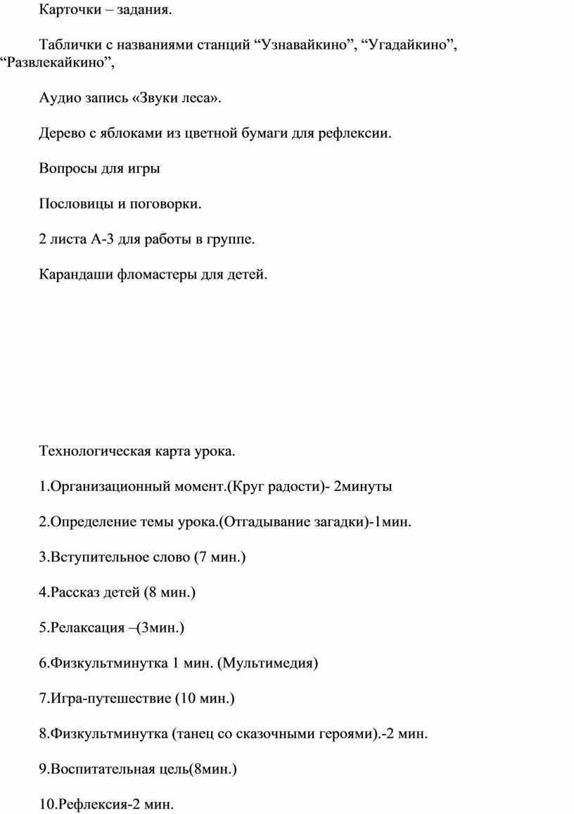 """Карточки – задания. Таблички с названиями станций """"Узнавайкино"""", """"Угадайкино"""", """"Развлекайкино"""","""