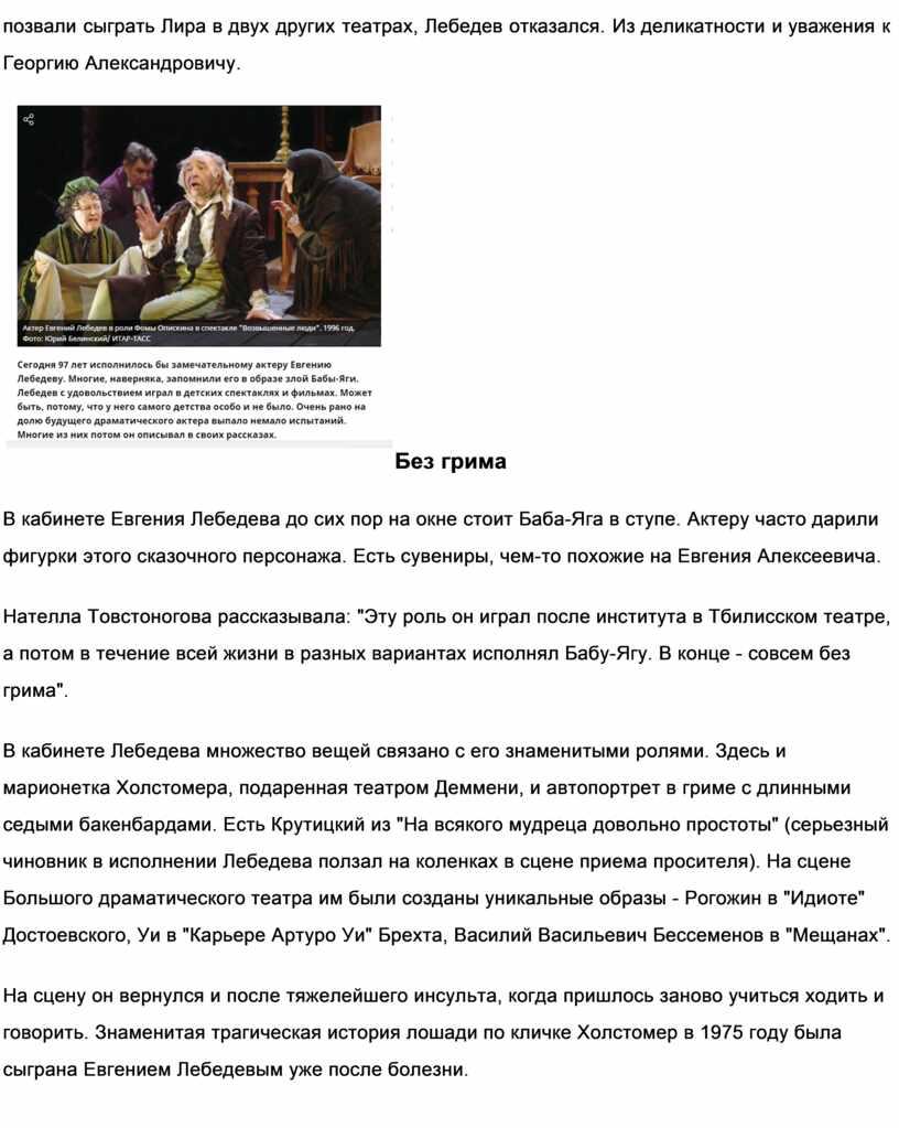 Лира в двух других театрах, Лебедев отказался