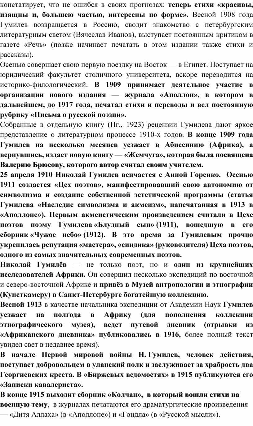 Весной 1908 года Гумилев возвращается в