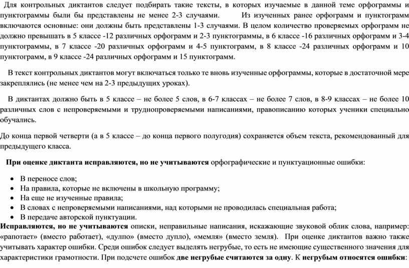Для контрольных диктантов следует подбирать такие тексты, в которых изучаемые в данной теме орфограммы и пунктограммы были бы представлены не менее 2-3 случаями