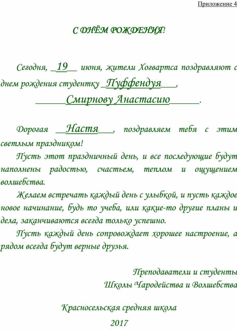 Приложение 4 С ДНЁМ РОЖДЕНИЯ !
