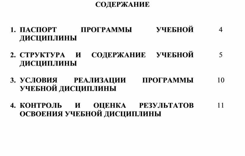 СОДЕРЖАНИЕ 1
