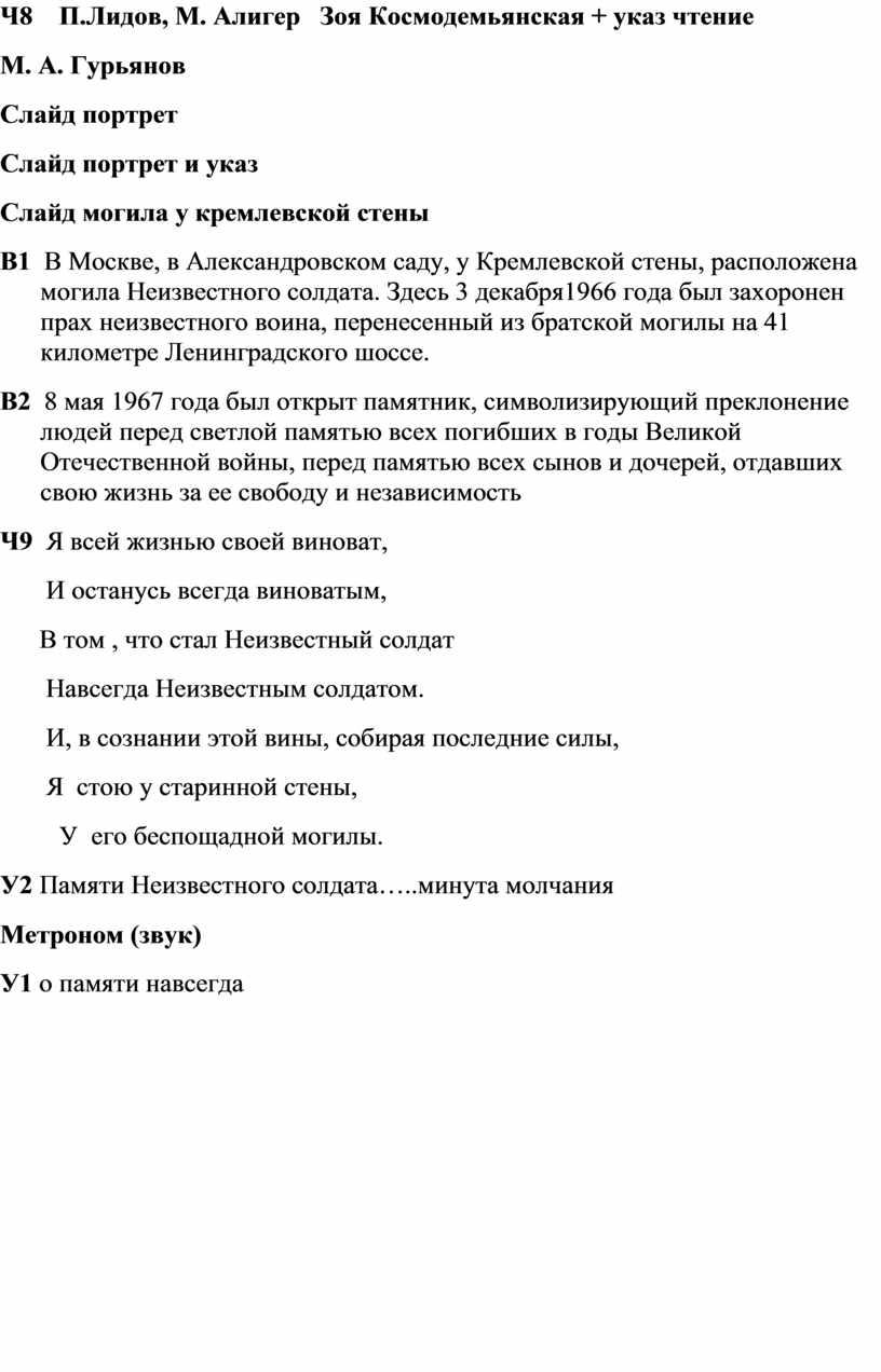 Ч8 П.Лидов, М. Алигер