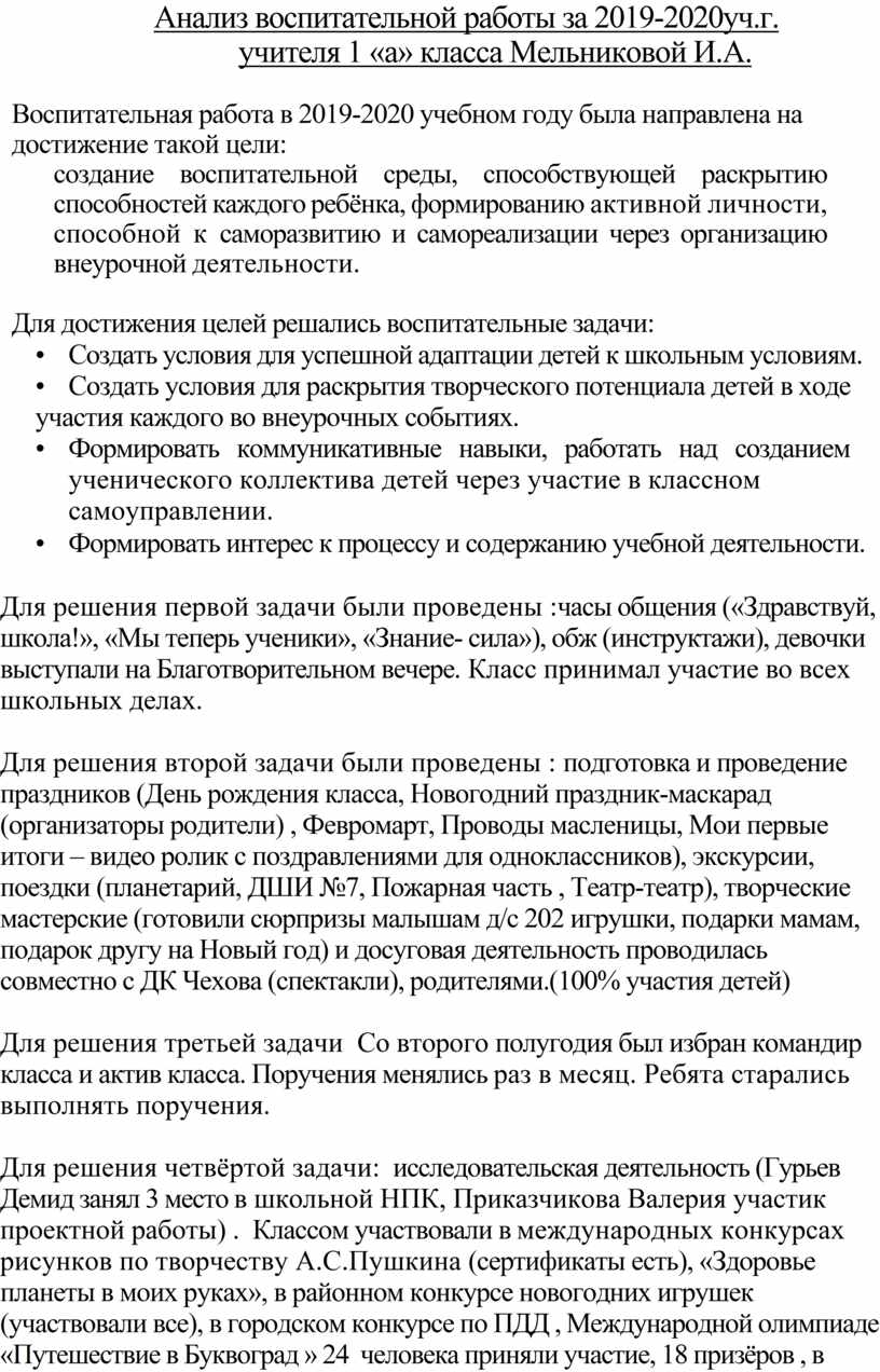 Анализ воспитательной работы за 2019-2020уч