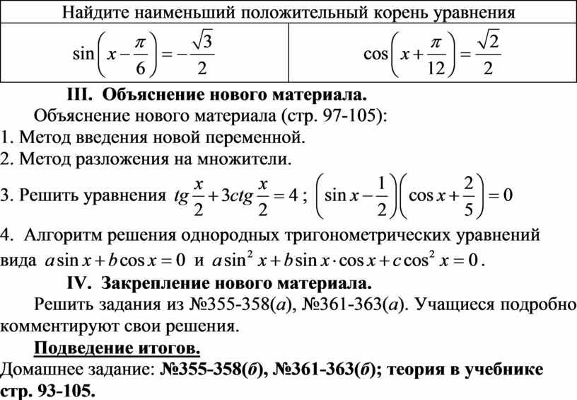 Найдите наименьший положительный корень уравнения