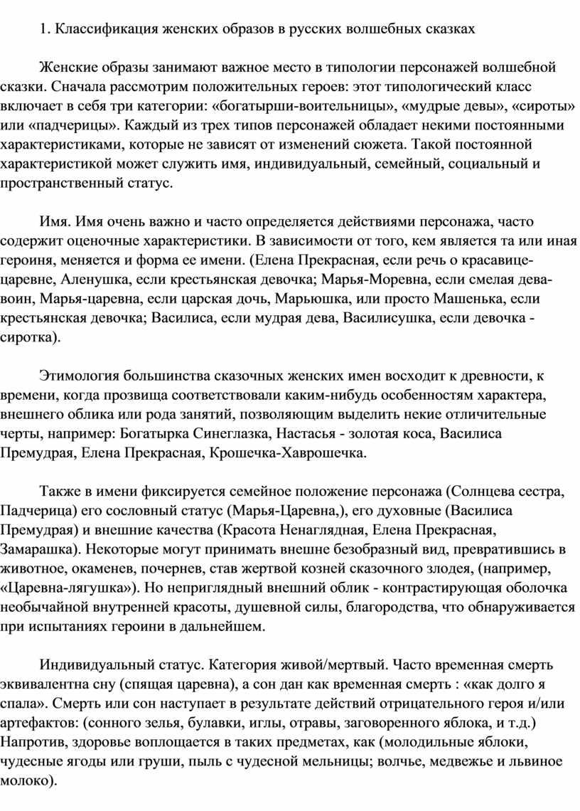 Классификация женских образов в русских волшебных сказках