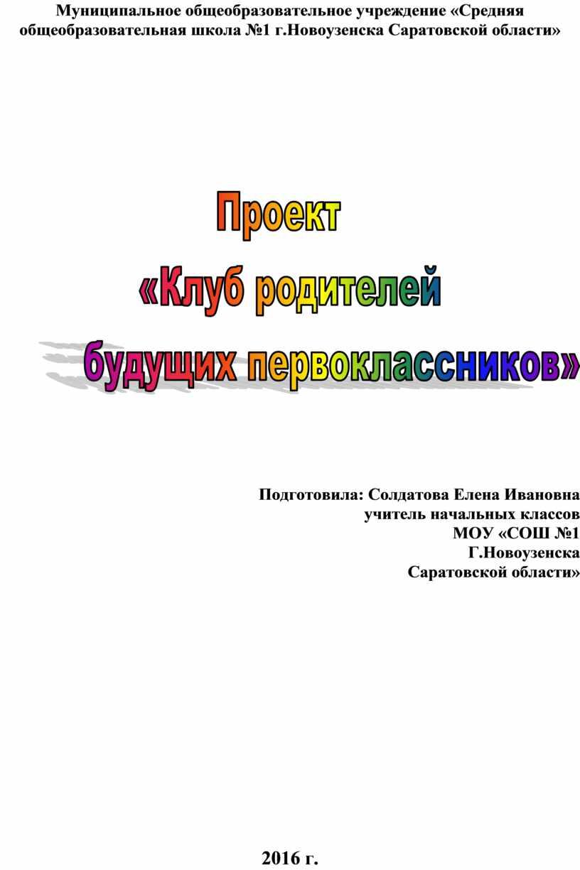 Муниципальное общеобразовательное учреждение «Средняя общеобразовательная школа №1 г