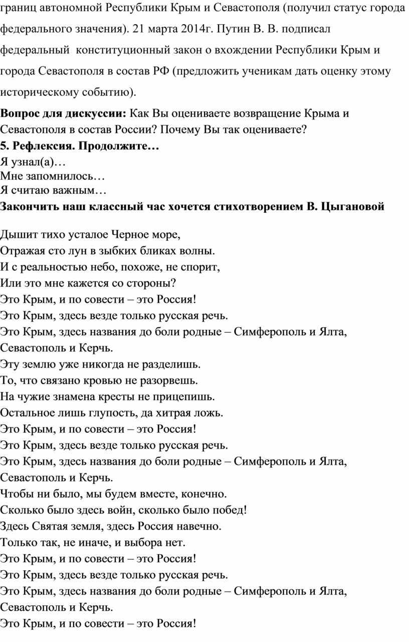 Республики Крым и Севастополя (получил статус города федерального значения)