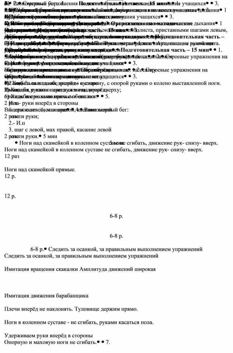 СодержаниеДози-ровкаОрганизационно-методические указания