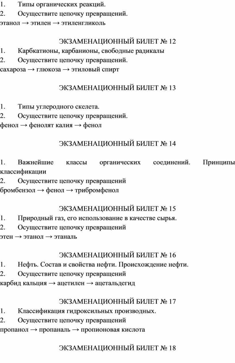 Типы органических реакций. 2