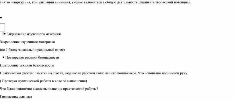 Закрепление изученного материала (по 1 баллу за каждый правильный ответ)