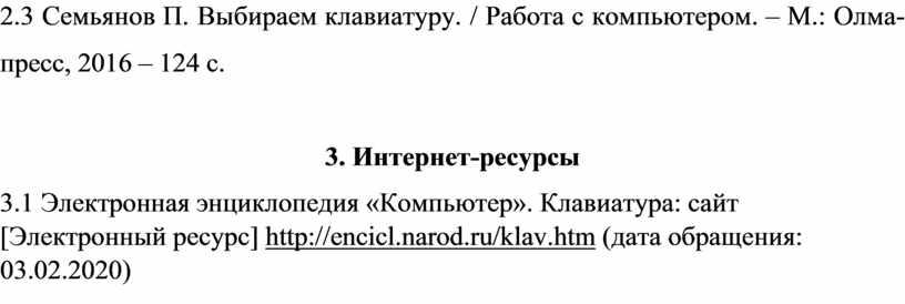 Семьянов П. Выбираем клавиатуру